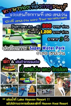 Heaven Kwai Resort  and promotion prackage 990-1,200 THB.-